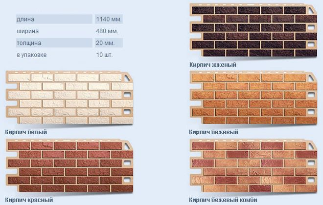 fasadnye-paneli-pod-kirpich