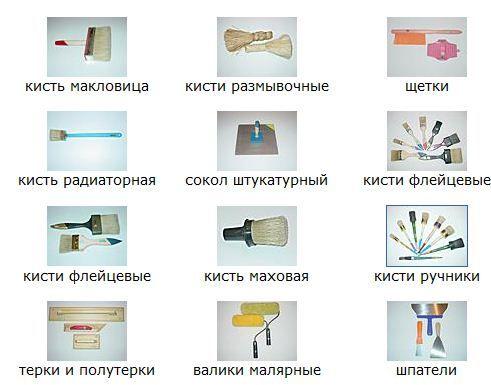 instrumenty-dlja-shtukaturki