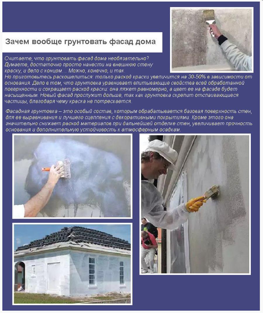 Gruntovka-fasada2